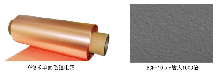 10μm单面毛锂电铜箔