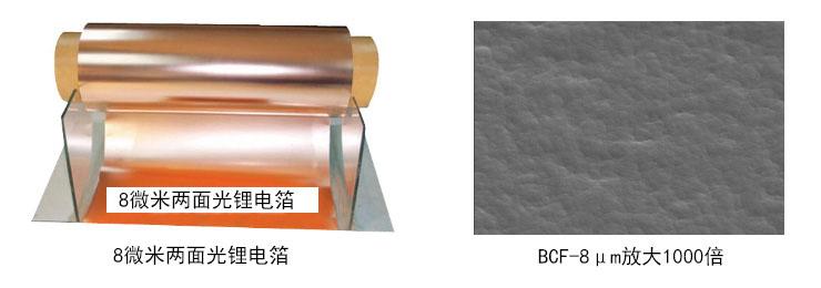 8μm双面光锂电铜箔